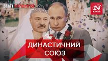 Вєсті Кремля: Флешмоб про секс з Лукашенком. Безпілотний катафалк у РФ