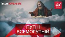 Вести Кремля: Как Путин борется с пожарами в Сибири. Второй Чернобыль в России