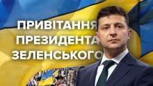 Зеленский обратился к украинцам во время Шествия Достоинства