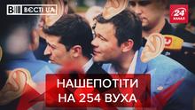 """Вєсті.UA: """"Слуга народу"""" захопила посади. В """"Голосу"""" пропав епетит"""