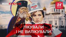 Вєсті Кремля: Лоботомія Поклонської. Макрон – заручник Путіна