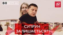 Вєсті.UA: Особливі стосунки Зеленського і Супрун. Полторак змінив імідж