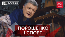 Вєсті.UA: Портнов змушує Порошенка займатися спортом. Українці про незалежність