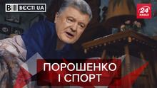 Вести.UA: Портнов заставляет Порошенко заниматься спортом. Украинцы о независимости