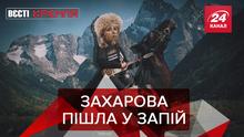 """Вєсті Кремля: Захарова """"мітить"""" на крісло Кадирова. Коли помре Путін"""