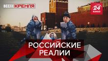 Вести Кремля. Сливки: В России дефицит ОМОНовцев. Епархия по чрезвычайным ситуациям.