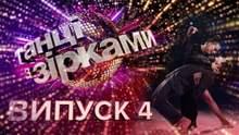 """""""Танці з зірками 2019"""" 4 випуск: провокація від MARUV та спокусливі танці учасників шоу"""