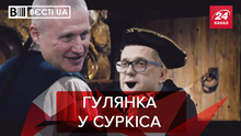 Вести.UA. Жир: Баканова поймали с поличным. Аваков хочет в отставку