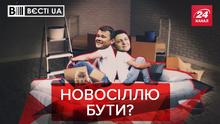 "Вести.UA Почему Офис Президента не переезжает. ""Зверюшки"" в ""Слуге народа"""