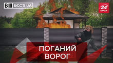 """Вєсті.UA: Коломойський прокляв Гонтареву. Приходько вляпалася в """"Батьківщину"""""""