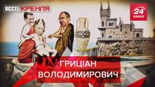 Вєсті Кремля: Натуральний тиран Путін. Турецькі понти перед Ердоганом