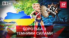 Вести.UA: Гонтарева против потусторонних сил Коломойского. Аваков, наркомания и Добкин