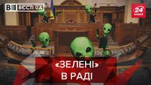 Вести.UA: Что Зеленский будет делать с землей. Дно украинского правосудия