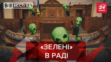 Вести.UA: Как Зеленский угождает Коломойскому. Дно украинского правосудия
