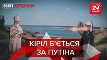 Вєсті Кремля: Шаман хотів прогнати демона Путіна. РФ захоплює космос