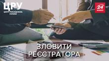 """Найнахабніша банда """"чорних реєстраторів"""" в Україні: хто вони"""