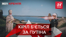 Вести Кремля: Шаман хотел прогнать демона Путина. РФ захватывает космос