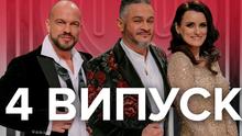 """""""Мастер Шеф"""" 9 сезон 4 випуск:  хто з дванадцяти чорних фартухів покинув шоу"""