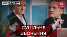 Вєсті.UA: Савченко мітить в ОПЗЖ до Медведчука? Попка-дурак Тищенко