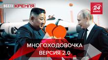 Вести Кремля. Сливки: Как Путин накажет Ким Чен Ына. Пыня переименовывает Крым