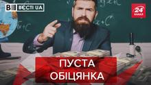 Вєсті.UA: Підвищення зарплат Шредінгера. Нє віноват Труба, Портнов сам прішол