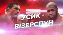 Александр Усик – Чазз Уизерспун: онлайн-трансляция боя