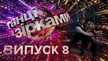 """""""Танцы со звездами 2019"""" 8 выпуск:"""