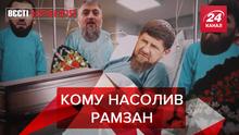 Вєсті Кремля. Слівкі: Хто отруїв Кадирова. Путіна поставили на місце