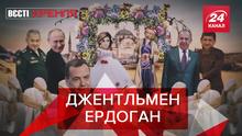Вести Кремля: Поклонская в заложниках у Эрдогана. Подарок от Путина