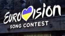 Оргкомитет Евровидения в Украине объявил о старте Нацотбора: детали и новые правила