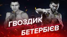 Гвоздик – Бетербієв: анонс бою за чемпіонські пояси WBC та IBF