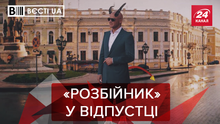 Вєсті.UA: Труханов втік від Зеленського. Бурхливі фантазії Медведчука