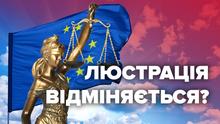 Які наслідки матиме рішення ЄСПЛ щодо  люстрованих чиновників часів Януковича