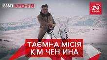 Вести Кремля: Ким и его лошадь. Новая  оппозиционерка Путина