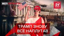 Вести Кремля: Трамп наследует Путина. Испанский стыд Навального