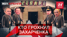 Вести Кремля. Сливки: Путин и другие убийцы Захарченка. Очень странная оппозиционерка РФ