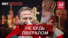 Вєсті Кремля. Слівкі: Кірілл придумав нову заповідь. РФ витрачає бюджетні гроші на л**но