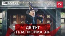 Вести.UA: Луценко учится в Хогвартсе? Подарочек для Гонтаревой