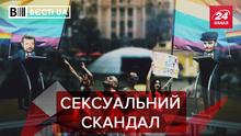 Вєсті.UA: Інтимні чутки про Гончарука. Панібратство в команді Зеленського