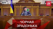 """Вєсті.UA: Телеграф для """"слуг народу"""". Падіння Матіоса"""