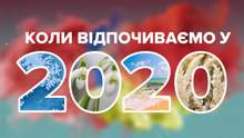 Вихідні дні-2020: календар свят в Україні