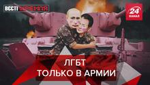 Вести Кремля. Сливки: Реформа российской армии. Открытие Киселева