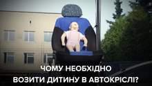 В Україні почав діяти закон про автокрісла: що потрібно знати