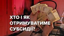 Призначення субсидій: кого позбавлять пільг і скільки доведеться платити за комуналку