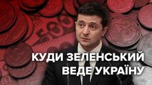 Куди Зеленський веде українську економіку?