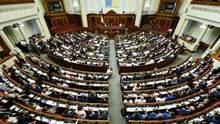 Верховная Рада приняла бюджет на 2020 год