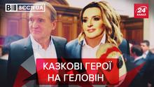 Вєсті.UA: Шлях Іллі Киви до Джокера. Юлія Тимошенко показала справжнє обличчя