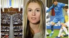 Головні новини 14 листопада: Рада схвалила бюджет, скандал зі Скороход, перемога збірної