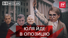 Вєсті.UA: Тимошенко винесла вирок Зеленському. Епічне повернення Онищенка