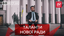 Вєсті.UA: Дубінський замінить Ляшка у Раді. Шуфрич переписує історію